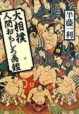 大相撲人間おもしろ画鑑 (小学館文庫)