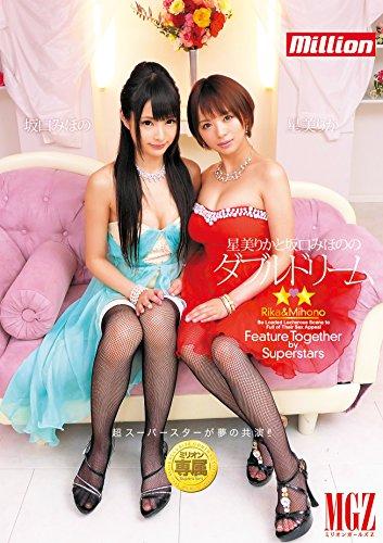 星美りかと坂口みほののダブルドリーム / million(ミリオン) [DVD]