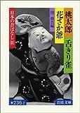 桃太郎・舌きり雀・花さか爺 (岩波文庫―日本の昔ばなし)