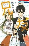 兄友 3 (花とゆめコミックス)