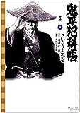 鬼平犯科帳 8 (SPコミックス)