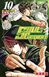 SOUL CATCHER(S) 10 (ジャンプコミックス)