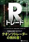 Rとトレード 確率と統計のガイドブック ──確率と統計のガイドブック
