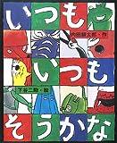 『いつもいつも』内田麟太郎・作 下谷二助・絵 すずき出版