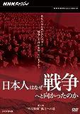 """日本人はなぜ戦争へと向かったのか """"外交敗戦""""孤立への道 [DVD]"""