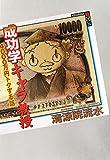 成功学キャラ教授 4000万円トクする話 (講談社BOX)