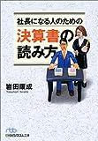 社長になる人のための決算書の読み方 (日経ビジネス人文庫)