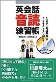 英会話音読練習帳—1ヵ月で「英語脳力」がアップするレッスンCD付き