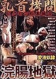 ビクセン総集編4 乳首拷問浣腸地獄 シネマジック [DVD]