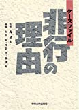img - for Reason of the case file delinquency (2000) ISBN: 4881251139 [Japanese Import] book / textbook / text book