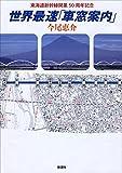 東海道新幹線開業50周年記念 世界最速「車窓案内」