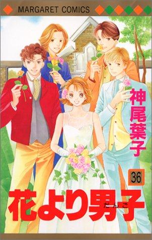 花より男子(だんご) (36) (マーガレットコミックス)