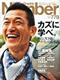 Sports Graphic Number (スポーツ・グラフィック ナンバー) 2011年 5/26号 [雑誌]