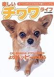楽しいチワワライフ (すべてがわかる完全犬種マニュアル)