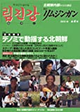 季刊リムジンガン 第4号(2010春)―北朝鮮内部からの通信