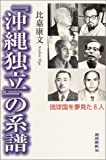 「沖縄独立」の系譜—琉球国を夢見た6人