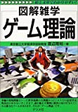 ゲーム理論 (図解雑学)