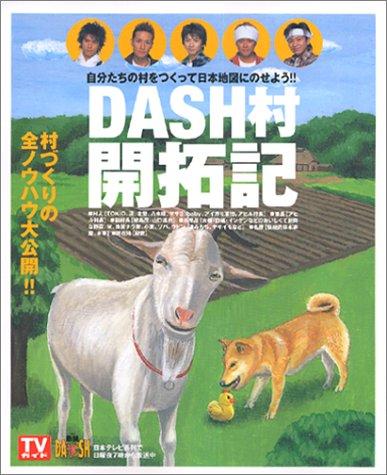 DASH村開拓記―自分たちの村をつくって日本地図にのせよう!! (東京ニュースMOOK)