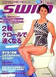 swim (スイム) 2006年 11月号 [雑誌]
