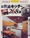 快適キッチン268選―実例とプランとアドバイス集 (ホームメイク)