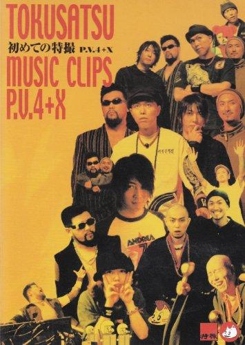 初めての特撮 P.V4+X [DVD]