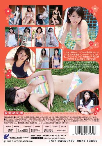 ミスヤングチャンピオン2010グランプリ 牧野結莉亜 [DVD]