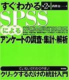 すぐわかるSPSSによるアンケートの調査・集計・解析