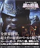 猿の惑星メイキングブック