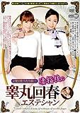 2発3発当たり前~ 凄指技の睾丸回春エステシャン /アロマ企画 [DVD]