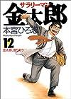 サラリーマン金太郎 第12巻