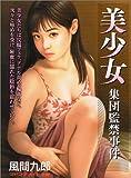美少女 集団監禁事件 (マドンナメイト文庫)
