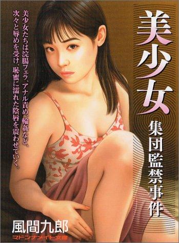 [風間九郎] 美少女 集団監禁事件