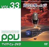時代を撃った声 Disc1 マンデラ チャーチル ジョン・F・ケネディ (PPV-DVD)