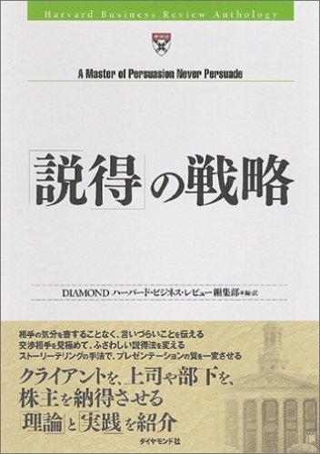 説得の戦略 (Harvard Business Review Anthology)