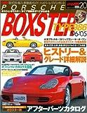 ポルシェ・ボクスター/タイプ986 (News mook—ハイパーレブインポート-型式別・輸入車徹底ガイドVol.20) (News mook—ハイパーレブインポート-型式別・輸入車徹底ガイド-)