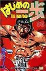 はじめの一歩 第38巻 1997年06月13日発売