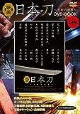 映画 日本刀~刀剣の世界~ DVD BOOK ()