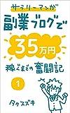サラリーマンが副業ブログで35万円稼ぐまでの奮闘記【1巻】: ブログのアクセスアップの方法、稼ぎ方を勉強しよう