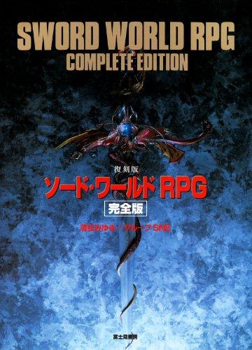 [復刻版]ソード・ワールドRPG 完全版<ソード・ワールドRPG 完全版> (富士見ドラゴンブック)