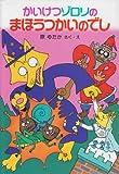 かいけつゾロリのまほうつかいのでし (3) (かいけつゾロリシリーズ  ポプラ社の新・小さな童話)