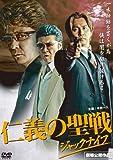 仁義の聖戦~ジャックナイフ~ [DVD]