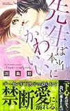 先生は本当にかわいい / 川島 彩 のシリーズ情報を見る