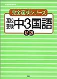 高校受験中3国語 (完全達成シリーズ (7))