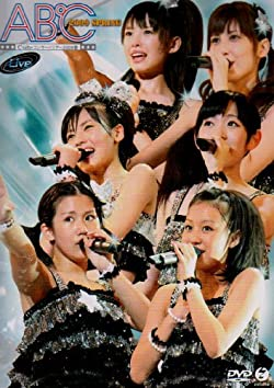 ℃-uteコンサートツアー2009春~AB℃~ [DVD]