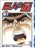 巨人の星 (3) (講談社漫画文庫)