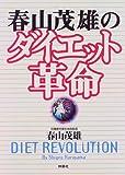 春山茂雄のダイエット革命