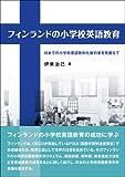 フィンランドの小学校英語教育 ——日本での小学校英語教科化後の姿を見据えて