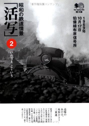 昭和の鉄道情景「活写」〈2〉 (エイ文庫)