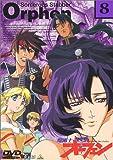 魔術士オーフェン Vol.8 [DVD]