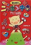 哈日杏子のニッポン中毒―日本にハマッた台湾人 トーキョー熱烈滞在記